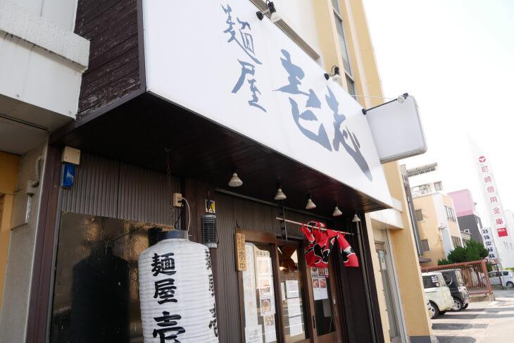 麵屋 壱志 尼崎店画像