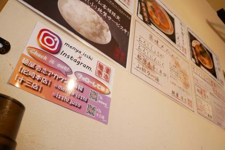 麵屋 壱志 尼崎店 店内壁に貼られたメニュー画像